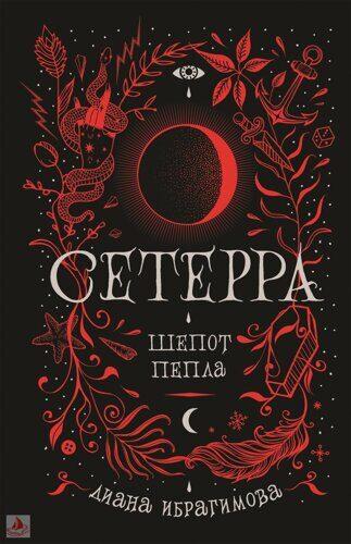 "Диана Ибрагимова: Сетерра. 1."" Шепот пепла"""