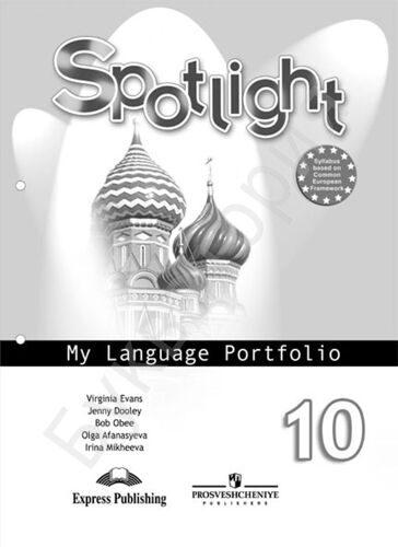 Языковой портфель Английский язык 10 класс \ Spotlight 10: My Language Portfolio Афанасьева О.В., Дули Д.