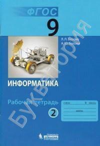 Информатика. 9 класс: рабочая тетрадь в 2 ч. Ч. 2 / Л.Л. Босова, А.Ю. Босова