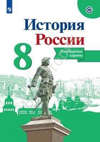 Контурные карты История России 8 класс Тороп В.В.
