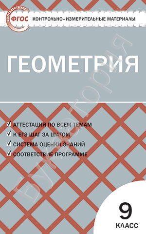 Контрольно-измерительные материалы. Геометрия. 9 класс  Рурукин А.Н.