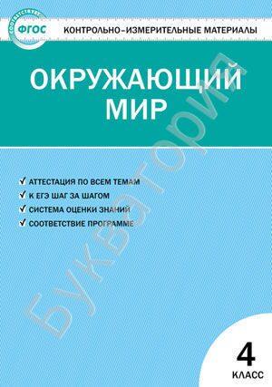 Контрольно-измерительные материалы. Окружающий мир. 4 класс Яценко И.Ф.