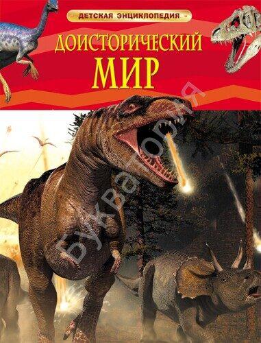 Детская энциклопедия. Доисторический мир