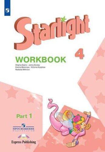 Рабочая тетрадь Часть 1 Английский язык 4 класс \ Starlight 4: Workbook: Part 1 Баранова К.М., Дули Д., Копылова В.В. и др.