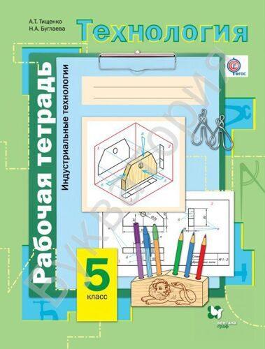 Рабочая тетрадь Технология 5 класс Индустриальные технологии  Тищенко А.Т., Буглаева Н.А.