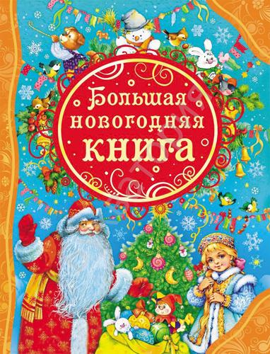 ВЛС. Большая новогодняя книга