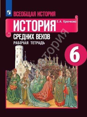 Рабочая тетрадь 6 класс Всеобщая история История средних веков Крючкова Е.А.
