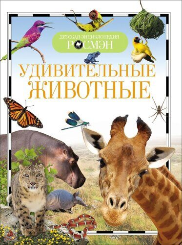 ДЭР. Удивительные животные