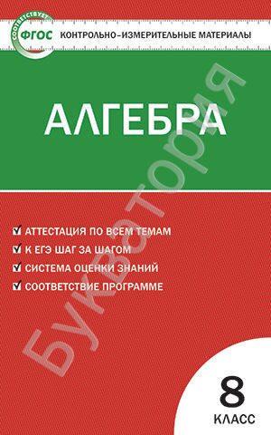 Контрольно-измерительные материалы. Алгебра. 8 класс Черноруцкий В.В.