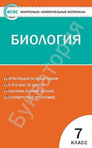 Контрольно-измерительные материалы. Биология. 7 класс Артемьева Н.А.