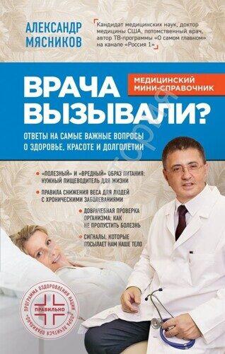 Александр Мясников: Врача вызывали? Ответы на самые важные вопросы о здоровье, красоте и долголетии