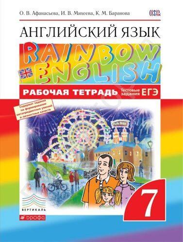 Рабочая тетрадь Английский язык 7 класс \ Rainbow English 7 Вертикаль Афанасьева О.В., Михеева И.В., Баранова К.М.
