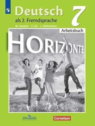 Рабочая тетрадь Немецкий язык 7 класс / Deutsch als 2. Fremdsprache 7: Arbeitsbuch Второй иностранный язык Аверин М.М.