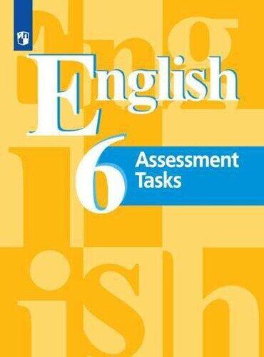 Контрольные задания Английский язык 6 класс / English 6: Assessment Tasks Кузовлев В.П., Симкин В.Н.