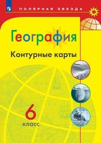 """Контурные карты География. 6 класс """"Полярная звезда"""" Матвеев А. В."""