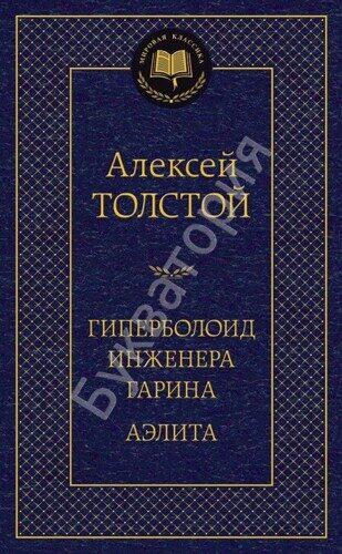 Алексей Толстой: Гиперболоид инженера Гарина. Аэлита