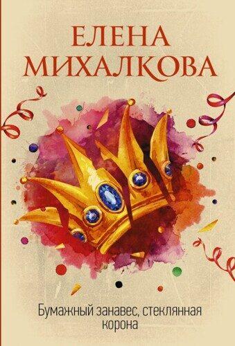 Елена Михалкова: Бумажный занавес, стеклянная корона