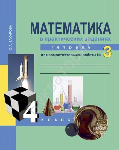 Математика в практических заданиях. 4 класс. Тетрадь №3 для самостоятельной работы ФГОС Захарова О.А.