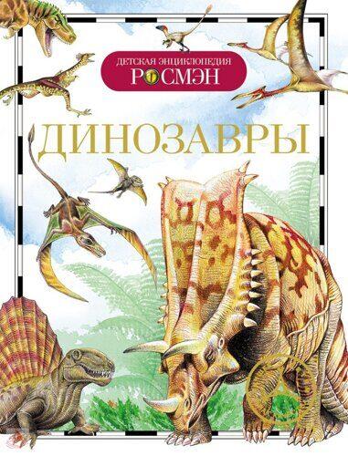 ДЭР. Динозавры