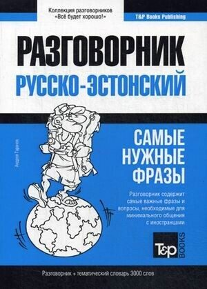 Русско-эстонский разговорник. Самые нужные фразы. Тематический словарь. 3 000 слов