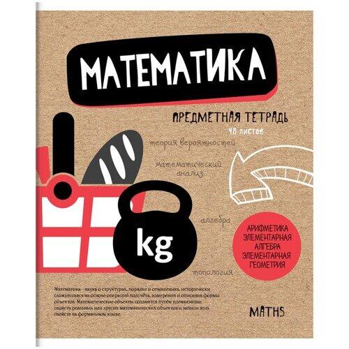 "Тетрадь предметная ArtSpace ""Craft Book"" - Математика, 48 листов, ТВИН-лак, арт. Тп48ТЛк_23930"