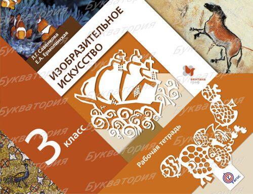 Рабочая тетрадь Изобразительное искусство 3 класс Савенкова Л.Г., Ермолинская Е.А. (ФГОС)