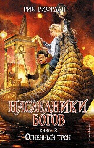 Рик Риордан: Наследники богов. Книга 2. Огненный трон