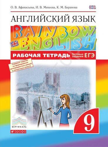Рабочая тетрадь Английский язык 9 класс \ Rainbow English 9 Вертикаль Афанасьева О.В., Михеева И.В., Баранова К.М.