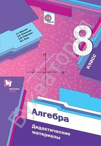 Дидактические материалы Алгебра 8 класс Мерзляк А.Г., Полонский В.Б., Рабинович Е.М.