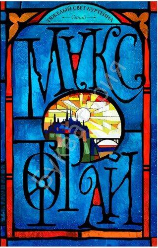 Макс Фрай: Тяжелый свет Куртейна. Синий