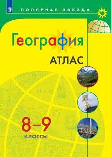 """Атлас География. 8-9 класс """"Полярная звезда"""" Петрова М. В."""
