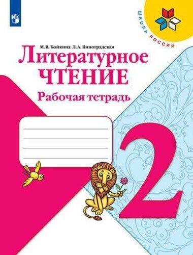 Рабочая тетрадь Литературное чтение 2 класс Бойкина М.В., Виноградская Л.А.