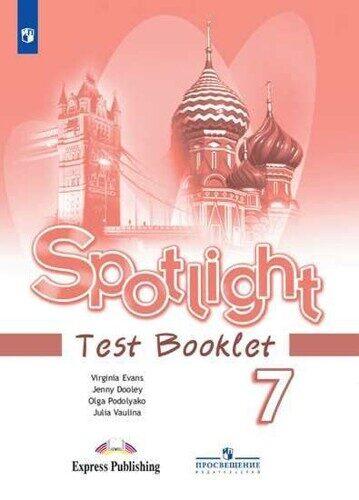 Контрольные задания Английский язык 7 класс \ Spotlight 7: Test Booklet Ваулина Ю.Е., Дули Д.