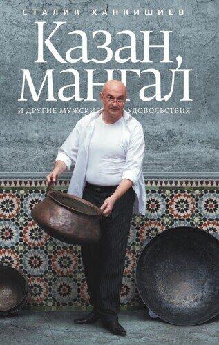 Сталик Ханкишиев: Казан, мангал и другие мужские удовольствия