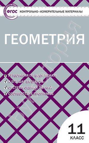 Контрольно-измерительные материалы. Геометрия. 11 класс Рурукин А.Н.