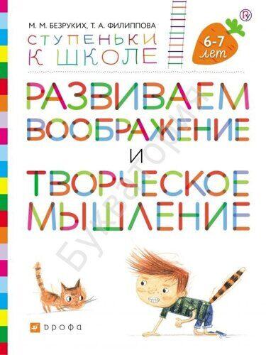Развиваем воображение и творческое мышление. Пособие для детей. 6-7 лет Безруких М.М., Филиппова Т.А. *Ступеньки к школе*