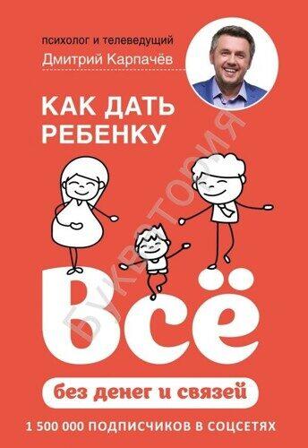 Дмитрий Карпачев: Как дать ребенку все без денег и связей