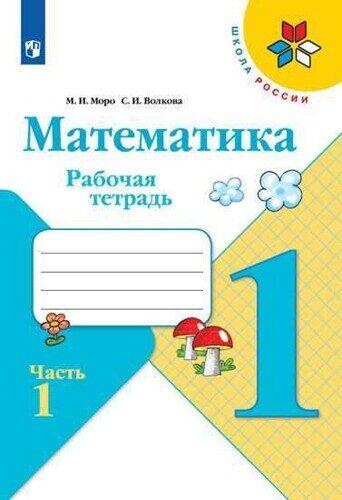 Рабочая тетрадь Часть 1 Математика 1 класс Моро М.И., Волкова С.И.