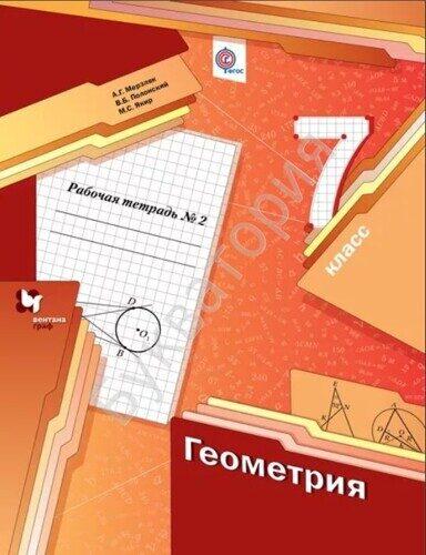 Рабочая тетрадь №2 Геометрия 7 класс Мерзляк А.Г., Полонский В.Б., Якир М.С.