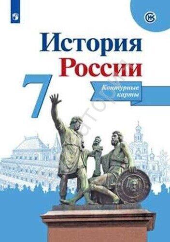 Контурные карты История России 7 класс Тороп В.В.