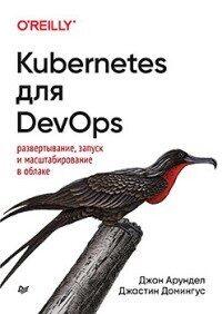 Арундел, Домингус: Kubernetes для DevOps: развертывание, запуск и масштабирование в облаке