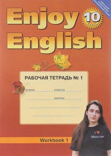 Рабочая тетрадь № 1 Английский с удовольствием 10 класс \ Enjoy English 10: Workbook 1 Биболетова М.З.