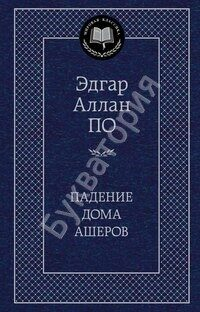 Эдгар Аллан По: Падение дома Ашеров