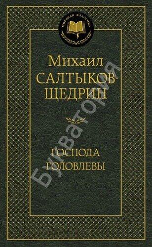 Михаил Салтыков-Щедрин: Господа Головлёвы