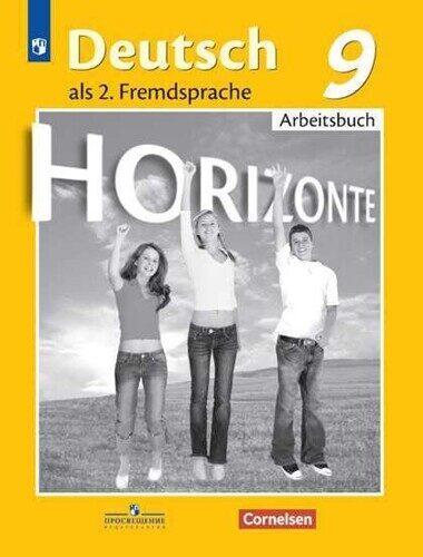 Рабочая тетрадь Немецкий язык 9 класс / Deutsch als 2. Fremdsprache 9: Arbeitsbuch Второй иностранный язык Аверин М.М.