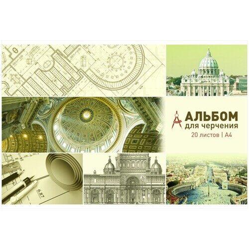 Альбом для черчения ArtSpace, А4, 20л, на склейке, блок 160г/м2, арт. Ач20_007