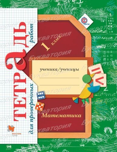 Тетрадь для проверочных работ Математика 1 класс  Рудницкая В.Н (ФГОС)
