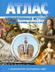 Атлас Отечественная история с древнейших времен до конца XVIII века (с контурными картами)