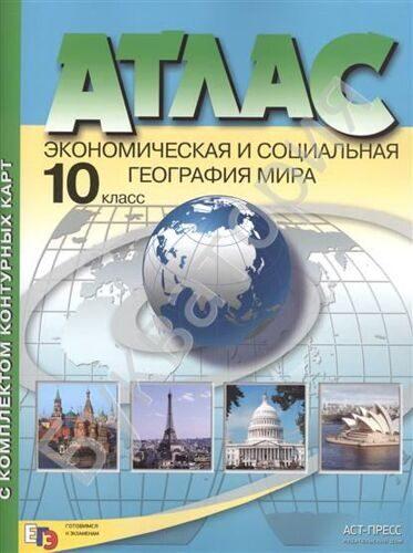 Атлас Экономическая и социальная география России 10 класс (с комплектом контурных карт) Кузнецов А.П.