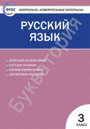 Контрольно-измерительные материалы. Русский язык. 3 класс Яценко И.Ф.